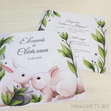 Приглашение на свадьбу «Милые кролики»
