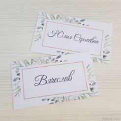 Рассадочные карточки «Природная акварель»
