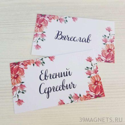 Рассадочные карточки «Цветущие герберы»