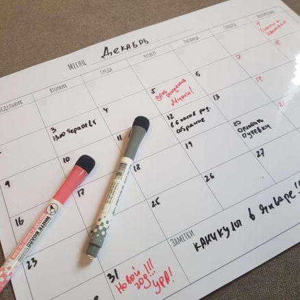 """Магнитный планер """"Вечный календарь"""", белый"""