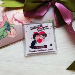 Свадебный магнит на подарки гостям свадьбы
