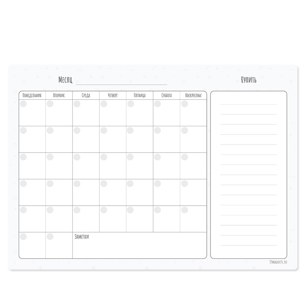 Магнитный планер «Вечный календарь», белый со списком покупок