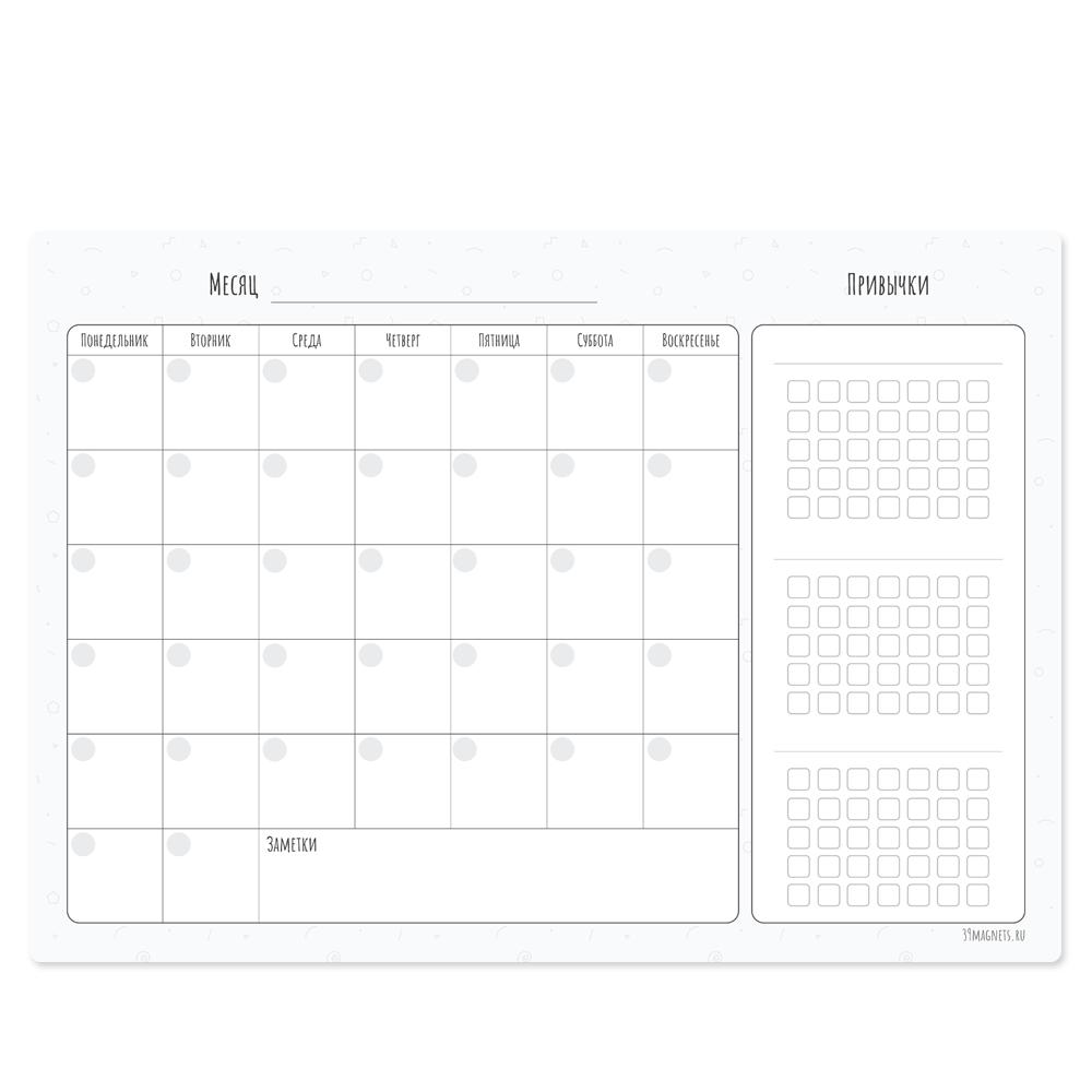 Магнитный планер «Вечный календарь», белый с трекером привычек