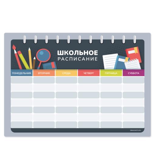 Школьный планер на холодильник с календарем