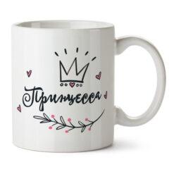 "Кружка ""Принцесса"""