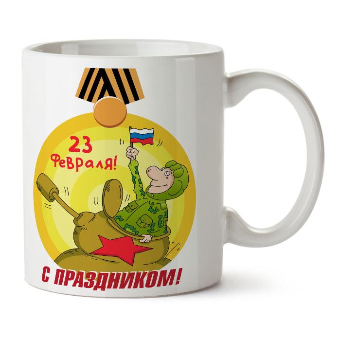 """Кружка """"С праздником!"""""""