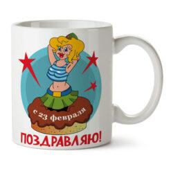 """Кружка """"Поздравляю с 23 февраля!"""""""