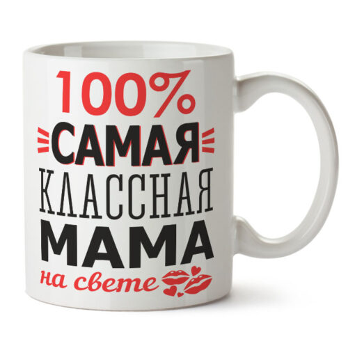 "Кружка ""Самая классная мама на свете"""